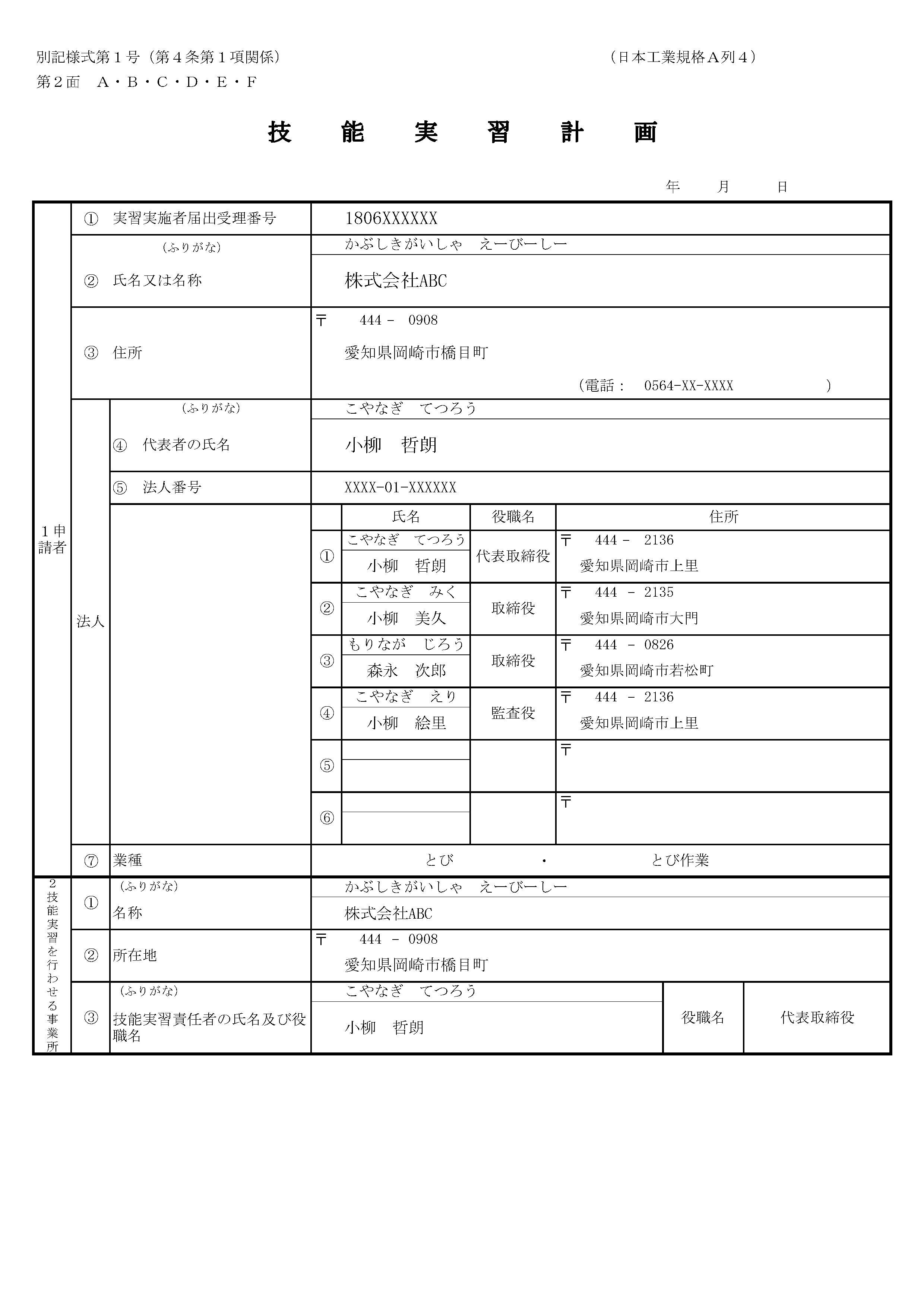 技能実習計画書(省令様式第1号1-2面)